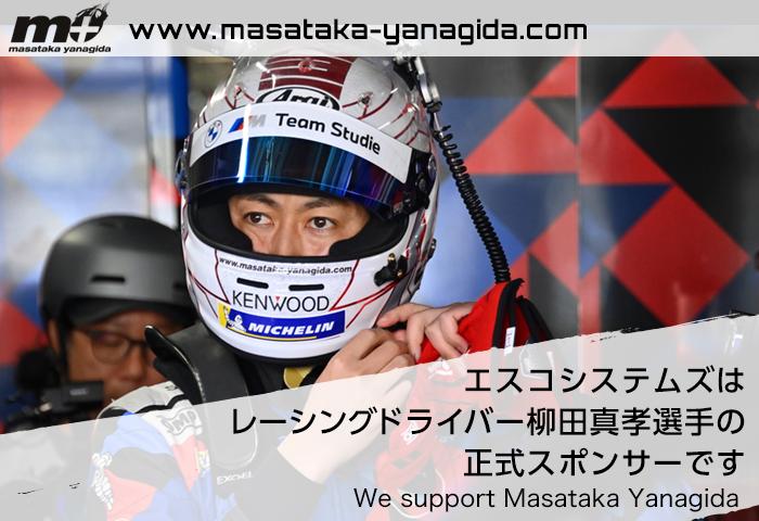 エスコシステムズはレーシングドライバー柳田真孝選手の正式スポンサーです