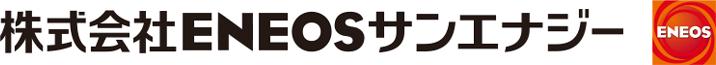 株式会社ENEOSサンエナジー